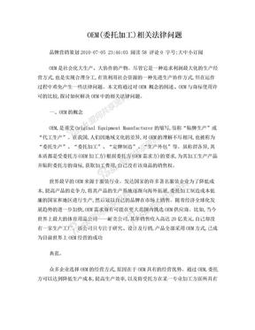 OEM(委托加工)相关法律问题.doc