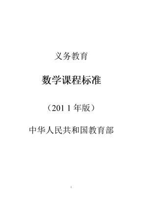 2011版义务教育语文课程标准word.doc