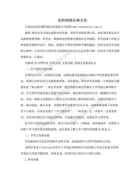 沈阳校园走廊文化.doc