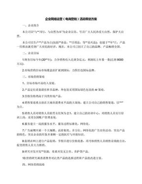 企业网络运营(电商营销)活动策划方案.docx