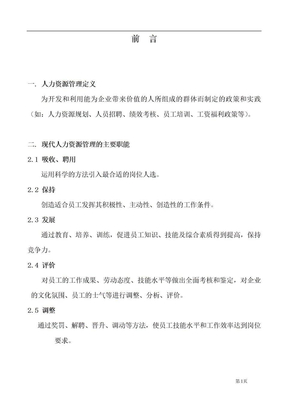 人力资源管理必读书籍.doc