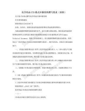 化学药品CTD格式申报资料撰写要求(原料).doc