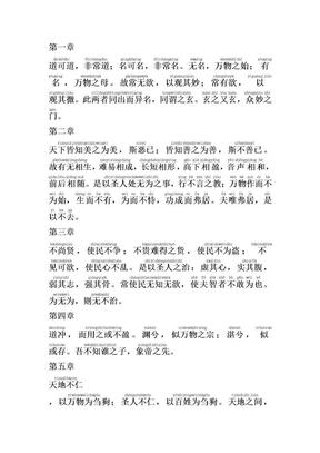 道德经注音版.doc