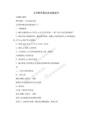 大学跨年晚会活动策划书.doc