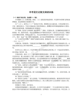 初中语文记叙文阅读训练(附答案).doc