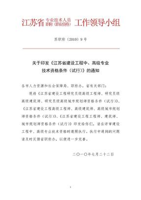 关于印发《江苏省建设工程中、高级专业技术资格条件(试行)》的通知(苏职称〔2010〕9号).doc