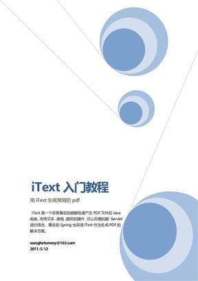 iText入门基础教程.docx