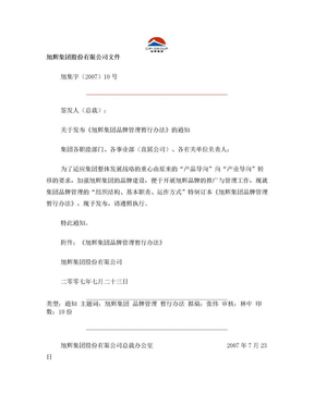 旭集字(2007)10号旭辉集团品牌管理132425317.doc