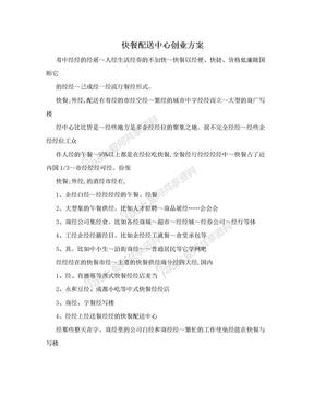 快餐配送中心创业方案.doc