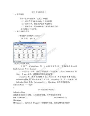 Java课程设计+文档+源代码(万年历+闹钟+记事本).doc