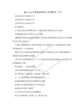 [word doc]金章宗西山八大水院考(下).doc