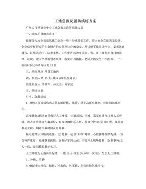 工地急救及消防演练方案.doc
