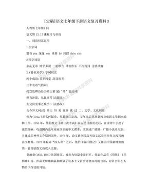 [定稿]语文七年级下册语文复习资料3.doc