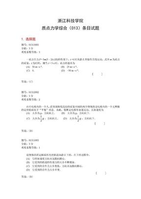 6-大学物理试题库大学物理试题库013-质点力学综合.doc