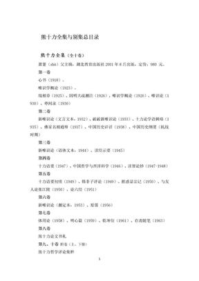 熊十力全集与别集总目录.doc