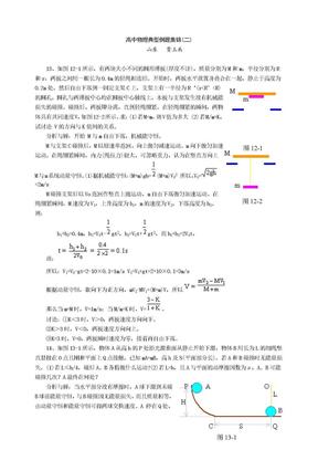 高中物理典型例题集锦(二).doc