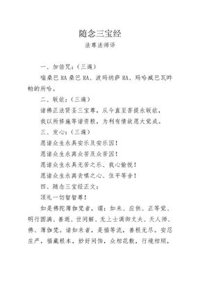 随念三宝经(法尊法师译).doc
