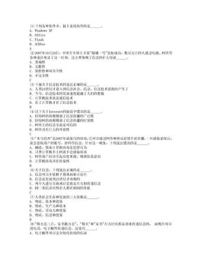 2009信息技术学业水平考试试题库.doc
