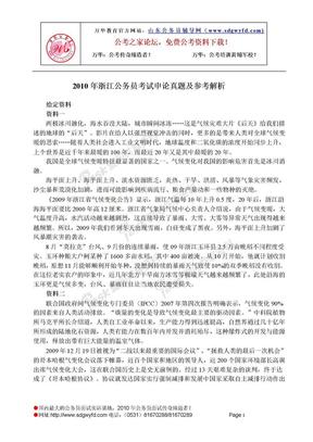 2010年浙江公务员考试申论真题及参考解析.doc