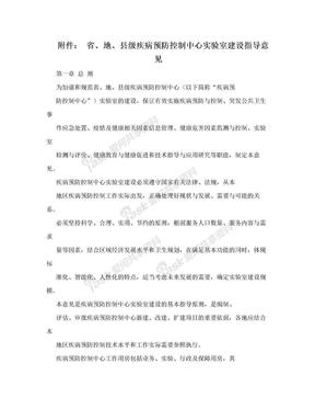 附件: 省、地、县级疾病预防控制中心实验室建设指导意见.doc
