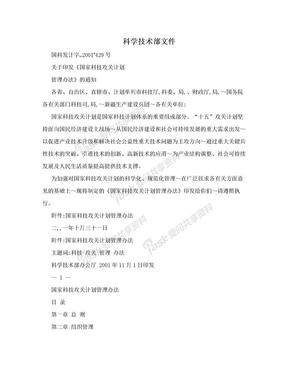 科学技术部文件.doc