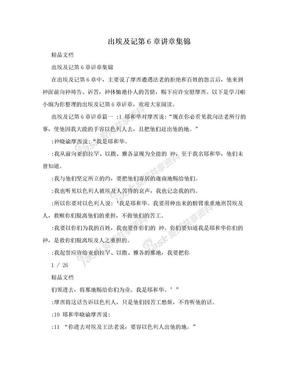 出埃及记第6章讲章集锦.doc