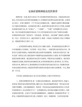 弘扬沂蒙精神 提高党性修养.doc