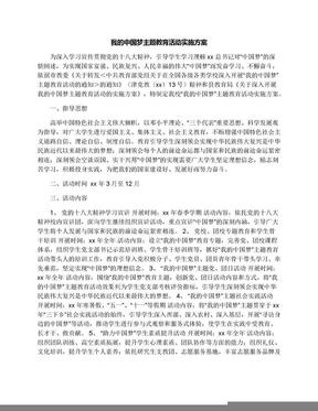 我的中国梦主题教育活动实施方案.docx