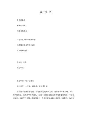 迎新生,庆国庆晚会策划书.doc