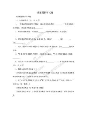 普通逻辑学试题.doc