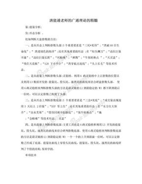 唐能通老师的广通理论的精髓.doc
