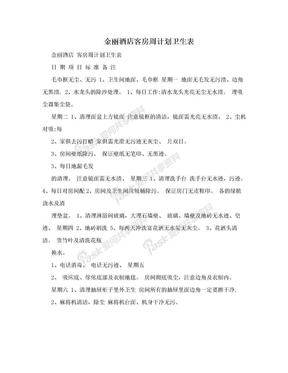 金丽酒店客房周计划卫生表.doc