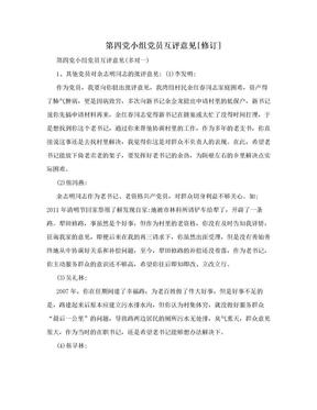 第四党小组党员互评意见[修订].doc