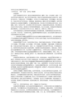 中国断代艺术史中国全史-020-春秋战国艺术史.doc