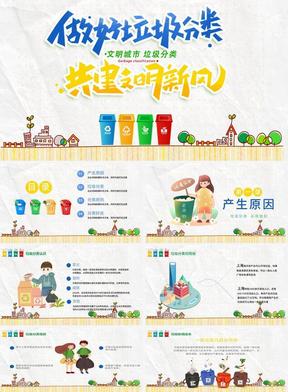 卡通垃圾分类主题班会小学生幼儿园PPT模板.pptx