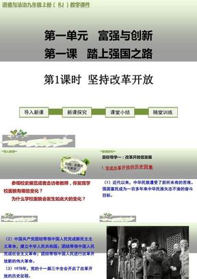 坚持改革开放.ppt