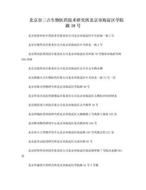北京药厂.doc