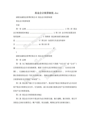 基金会计核算制度.doc.doc