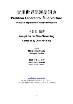 世界语词典.doc