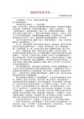 南怀瑾先生(全集)瑜伽师地论讲座.doc