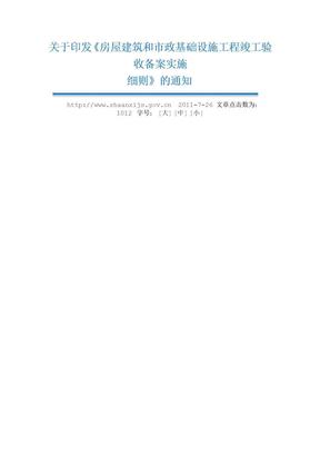 陕建发[2011]169号.doc