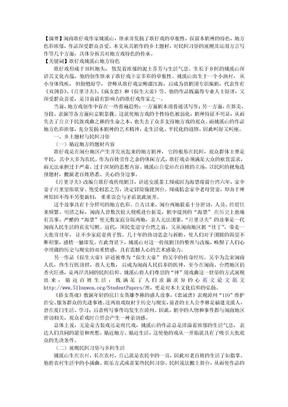 乡土奇葩绽芬芳——论姚溪山对歌仔戏地方特色的传承.doc