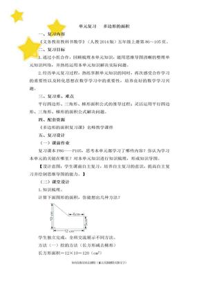 人教版五年级上册数学第六单元《多边形的面积复习课》名师教学设计(实用).doc.doc