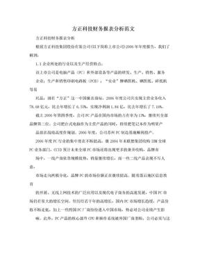 方正科技财务报表分析范文.doc