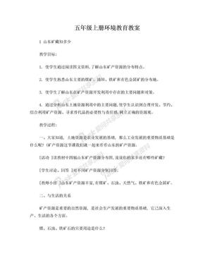 五年级环境教育教案山东科学技术出版社(精).doc