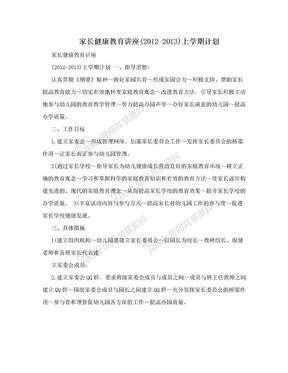 家长健康教育讲座(2012-2013)上学期计划.doc