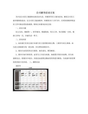 公司健身活动方案.doc