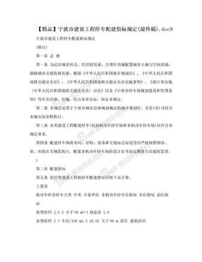 【精品】宁波市建设工程停车配建指标规定(最终稿).doc9.doc