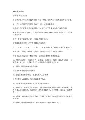 16句青春感言.doc