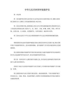 8、中华人民共和国环境保护法.doc